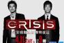 CRISIS(クライシス)公安機動捜査隊特捜班の再放送・見逃し配信情報