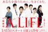 A LIFE〜愛しき人〜